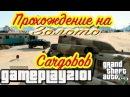 GTA 5 Прохождение на 100 золото Cargobob PS3 HD