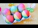 Как покрасить Яйца в Радужные Цвета Rainbow Easter Eggs Tutorial ✿ NataliDoma