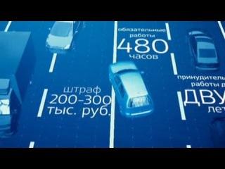 С 1 июля в России вступили в силу новые правила ПДД