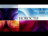 Новости / Первый канал ВЕЧЕРНИЕ НОВОСТИ от 07.02.2015