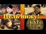 Хорошие фильмы о снайперах женщинах. Цель вижу!