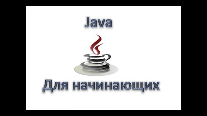 Java для начинающих: Вложенные try/catch/finally блоки, Урок 54!