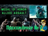 Прохождение Medal of Honor Allied Assault №2