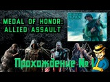 Прохождение Medal of Honor Allied Assault №1