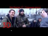 ☑ 3D- Лев Против - Страшное время.стереопара