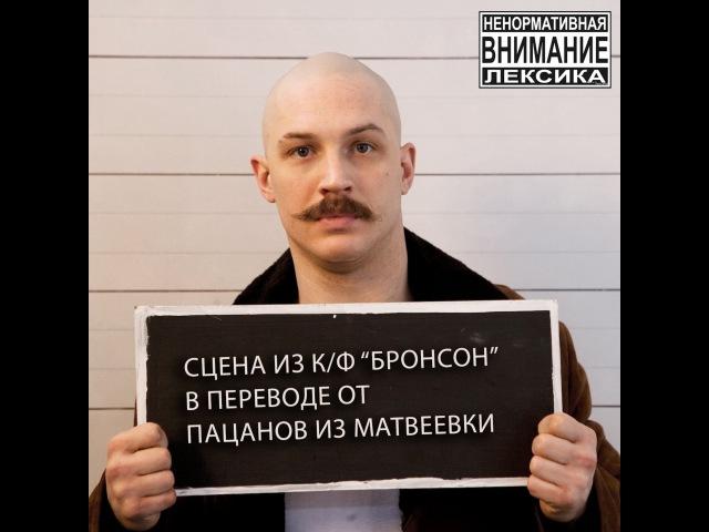 сцена из фильма Bronson Бронсон 2008 Случай с библиотекарем озвучил Максим Апрятин