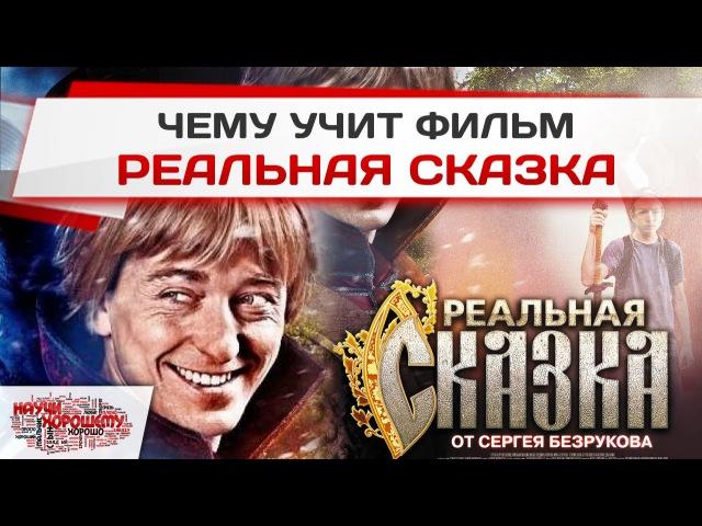 Чему учит фильм Реальная сказка? » Freewka.com - Смотреть онлайн в хорощем качестве