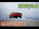 GTA 5 Online Глитч на Адские Ворота Катапульта Next GenPast