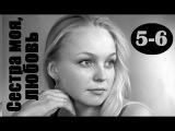Сестра моя, любовь 5-6 серия