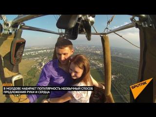 Тысяча метров над землей - новая традиция влюбленных в Молдове.