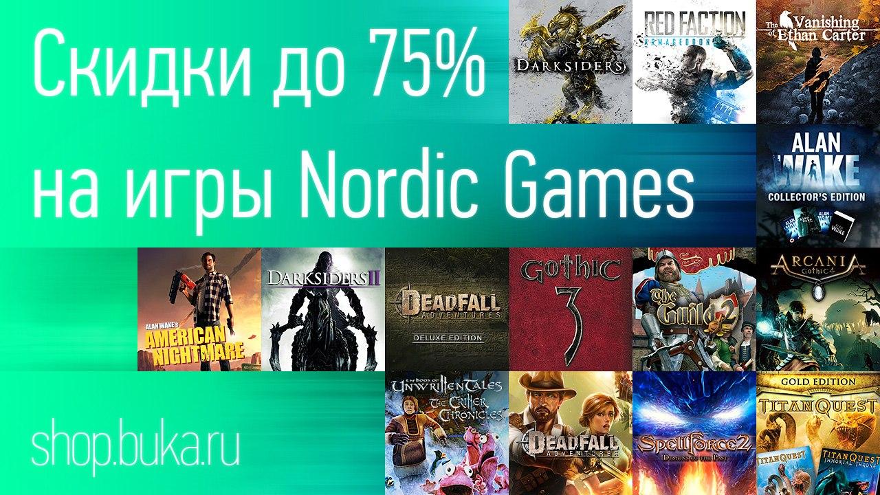 Невероятные скидки на любимые игры от Nordic Games на shop.buka.ru!