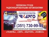 Транспортная компания АНП-Карго.
