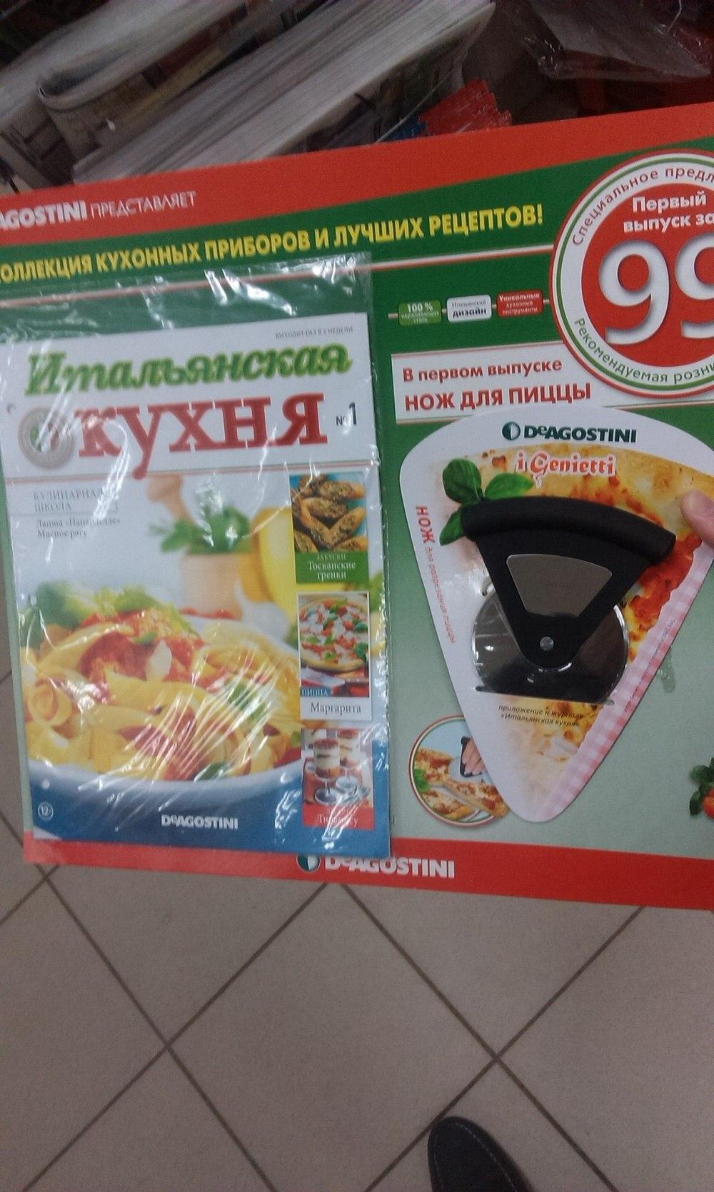 Итальянская кухня (коллекция кухонных приборов и лучших рецептов) - ДеАгостини - тест