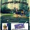 🏀 «Прокачай свой город» 🏀 г. Новосибирск