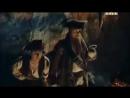 ХБ. Пираты и камень желаний