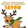 Подслушано | Затон  Вологда