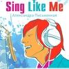 Школа вокала   Индивидуальные занятия вокалом