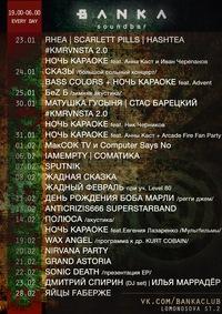Banka Events на Ломоносова 2.