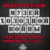"""Нижегородский Музей """"Холодной Войны"""""""