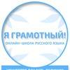 Я грамотный! Правила русского языка|ЕГЭ|ОГЭ|