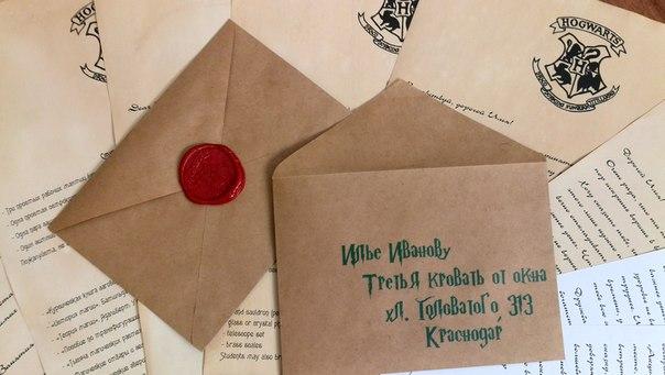Приглашения письмо из хогвартса своими руками 75