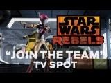 "«Звездные войны: Повстанцы» (Star Wars Rebels)  - ""Join the Team"" TV Spot"