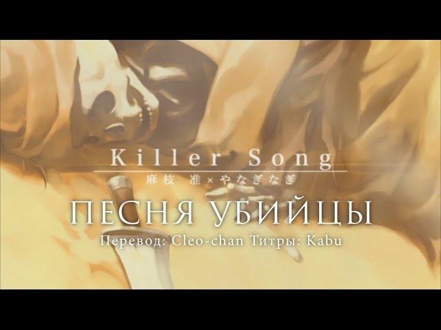 Maeda Jun x Yanagi Nagi - Killer Song (rus sub)