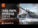 Гайд Парк Луноход. Старый добрый ИС-7! World of Tanks