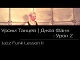 УРОКИ ТАНЦЕВ Джаз Фанк  видео урок 2  Jazz Funk Lesson 2
