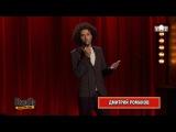 Stand Up: Дмитрий Романов - О своем взрослении, национальности, стрижке, бабушке, своей девушке
