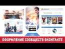 Уроки фотошопа. Оформление группы Вконтакте.