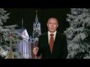 Прикол!!!поздравление Путина с 2013 годом