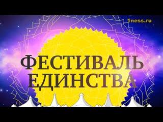 Фестиваль Единства 25 октября 2014. Запись прямого эфира из москвы