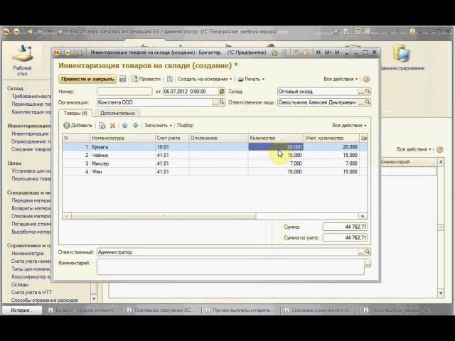 БП. Занятие №29. Как провести инвентаризацию на складе в 1С:Бухгалтерия 8.3 ?