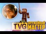 Алмазный меч (Minecraft) - Оружейный Мастер - Man At Arms на русском!