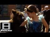 Медвежий поцелуй (фильм)