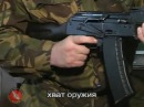 Оспищев С.В. Хват и приведение к бою оружия АК.