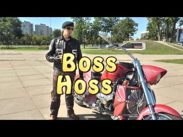 [Докатились!] Boss Hoss 5.7 V8 400h.p. Носорог.