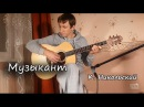 Музыкант (К.Никольский) - инструментал (+урок и табы)
