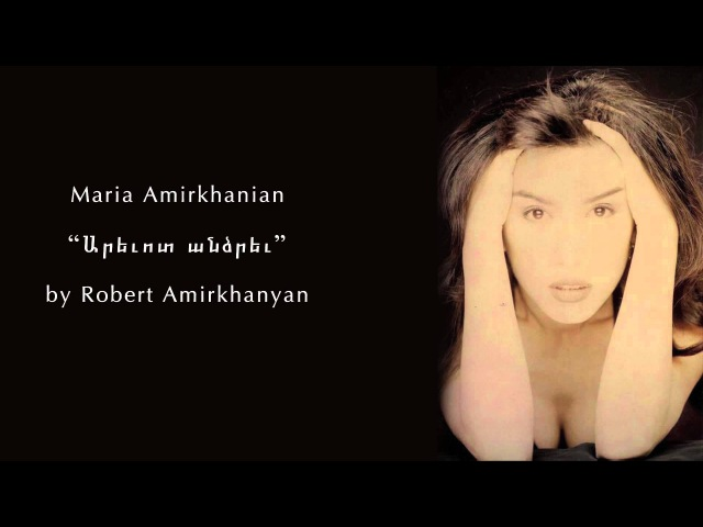 Maria Amirkhanian Arevot Andzrev by Robert Amirkhanyan