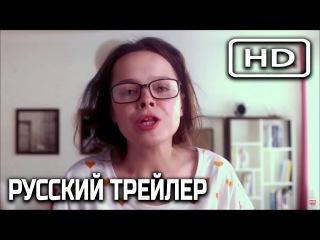 30 свиданий (2016) | Трейлер на русском в HD качестве