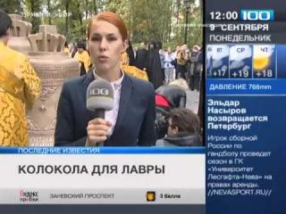 Телеканал 100 ТВ - На временной звоннице Александро-Невской лавры установили колокола