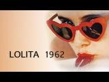 Стэнли Кубрик - Лолита / Lolita 1962