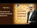 История мировых религий Часть 1 Религия как общественный феномен Леонид Мацих