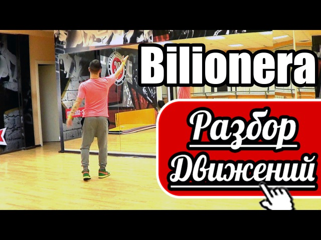 ТАНЦЫ - ВИДЕО УРОКИ ОНЛАЙН - УЧИМ ТАНЕЦ BILIONERA - DanceFit ТАНЦЫ ЗУМБА