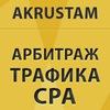 Арбитраж трафика. CPA. Akrustam