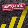 Ксенон, антирадары, алкотестеры - Avto-Hol.ru