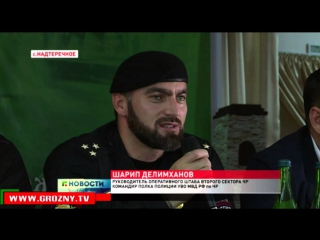 Апти Алаудинов и Шарип Делимханов рассказали молодежи Надтеречного об истинных целях ИГ