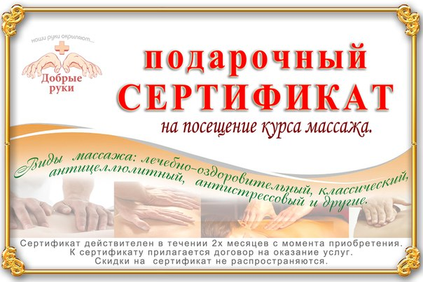 Сертификат на массаж для мужчины своими руками