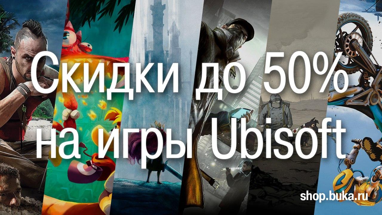 Распродажа игр от Ubisoft на shop.buka.ru